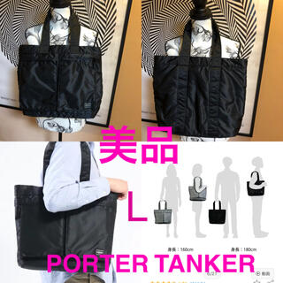 PORTER - PORTER TANKER トートバッグL  A4対応メンズ レディース
