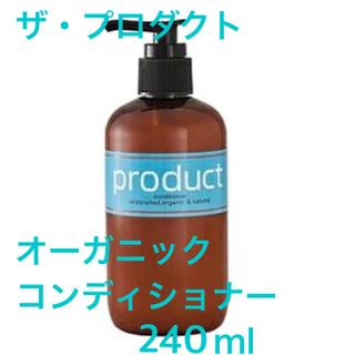 PRODUCT - ザ・プロダクト オーガニック コンディショナー 240ml