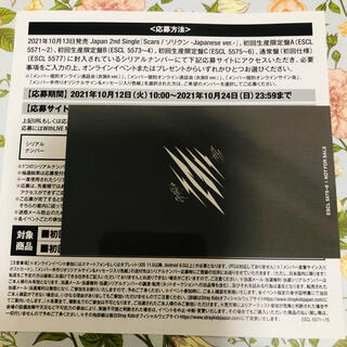 Stray Kids JAPAN シングル Scars/ソリクン シリアル