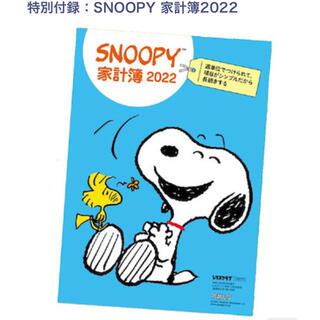 SNOOPY - スヌーピー 家計簿2022 レタスクラブ 付録 SNOOPY ラスト1冊です。