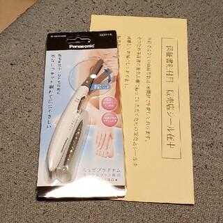 Panasonic - ミュゼ限定コラボ商品フェリエ