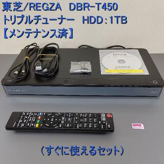 東芝 - 東芝/REGZA ブルーレイ DBR-T450 【動作品】HDD:1TB