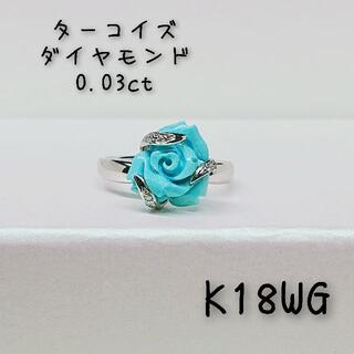 K18WG ターコイズ(トルコ石) ダイヤモンド リング バラ(リング(指輪))