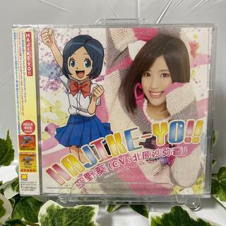 HAJIKE-YO!!(初回生産限定盤)