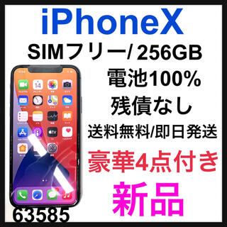 アップル(Apple)の【新品】【100%】iPhone X 256 GB SIMフリー 本体 (スマートフォン本体)