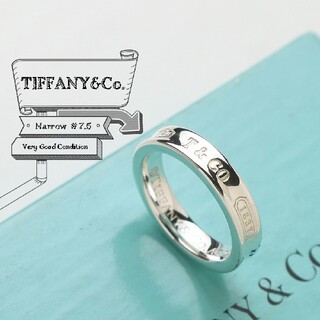 Tiffany & Co. - 新品仕上げ ティファニー ナローリング ベーシック リング 7.5号