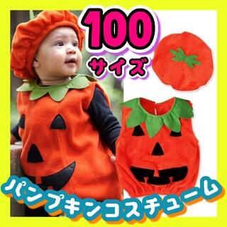 かぼちゃ ハロウィン 100サイズ コスプレ パンプキン キッズ 子供 新品