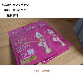 20包分◆アラプラス からだシェイプ SBI優待品 ◆ポイント消化