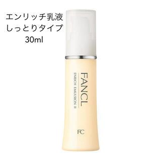 FANCL - 【未開封】エンリッチ 乳液 II しっとり 30ml