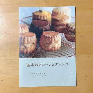 cotta コッタ レシピカード ムラヨシマサユキ 基本のスコーンとアレンジ