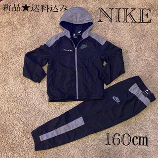 NIKE - NIKE ジュニア 160㎝ ジャケット ロングパンツ 黒 ウインドブレーカー