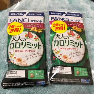 FANCL - 大人のカロリミット ファンケル 160回 480粒