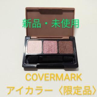 カバーマーク(COVERMARK)の新品未使用✨COVERMARK限定アイシャドウ(アイシャドウ)