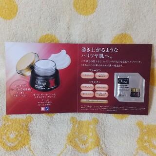オバジ(Obagi)のオバジ ダーマパワーXステムリフトクリーム サンプル(サンプル/トライアルキット)
