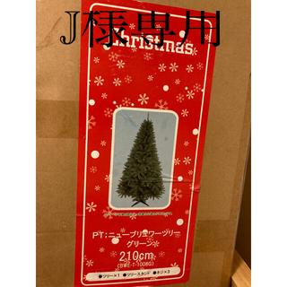 ヌードクリスマスツリー 210センチ 中古