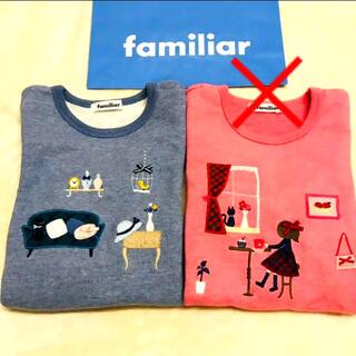 familiar - 美品 ファミリア トレーナー 110
