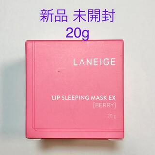 ラネージュ(LANEIGE)のラネージュ リップスリーピングパック EX ベリー 20g 新品(リップケア/リップクリーム)