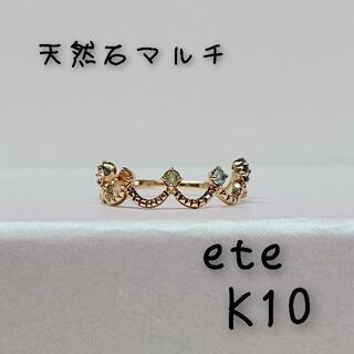 エテ(ete)のete K10 天然石 マルチカラーストーンリング 王冠デザイン(リング(指輪))