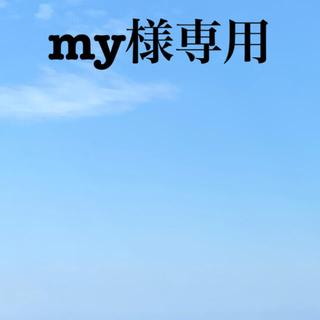 my様専用 ショッピングカートカバー(外出用品)
