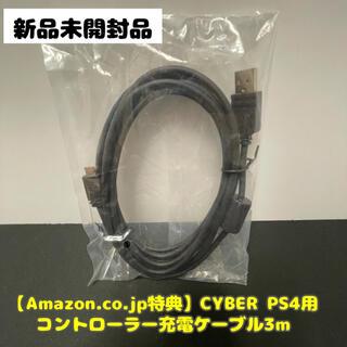PlayStation4 - 【Amazon特典】CYBER PS4用コントローラー充電ケーブル3m