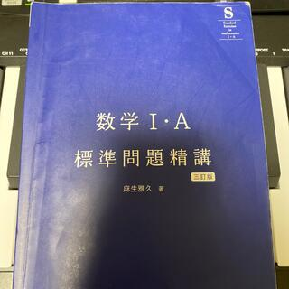 旺文社 - 数学I・A 標準問題精講 三訂版