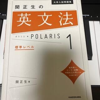 角川書店 - 関正生の英文法ポラリス 1