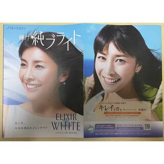 シセイドウ(SHISEIDO (資生堂))の竹内結子 リーフレット 資生堂 エリクシールホワイト(女性タレント)