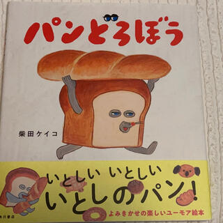 カドカワショテン(角川書店)のパンどろぼう 柴田ケイコ(絵本/児童書)
