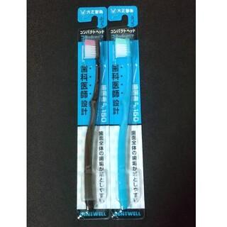 タイショウセイヤク(大正製薬)の歯医者さん150 フラットタイプ ふつう青&茶色(歯ブラシ/デンタルフロス)