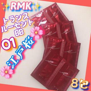 アールエムケー(RMK)のRMK 江戸桜 トランスルーセントBB 01(ファンデーション)サンプル1g×8(サンプル/トライアルキット)