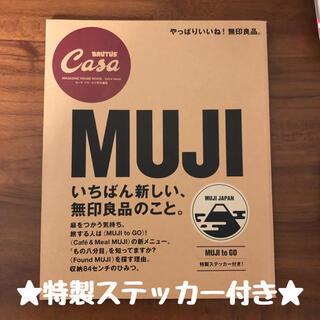 ムジルシリョウヒン(MUJI (無印良品))の【特製ステッカー付き】MUJI & ME いちばん新しい、無印良品のこと。(住まい/暮らし/子育て)