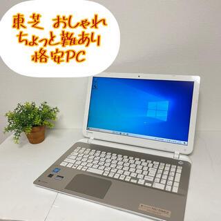 東芝 - 東芝 ノートパソコン ノートPC テンキー カメラ Windows10