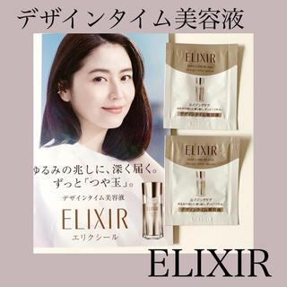 ELIXIR - エリクシール デザインタイム 美容液 サンプル