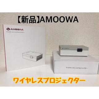 【超美品】AMOOWA ワイヤレスミニプロジェクター P150G(プロジェクター)