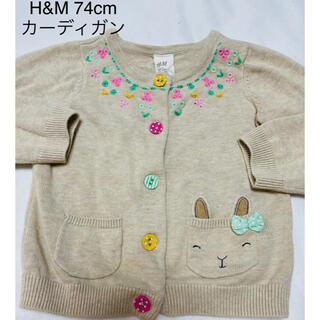 エイチアンドエム(H&M)のH&M カーディガン 70 74(カーディガン/ボレロ)