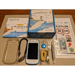 Softbank - 【最終価格】(新品液晶保護フィルム等おまけ付) ソフトバンク キッズフォン2