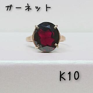 K10 大粒ガーネット リング
