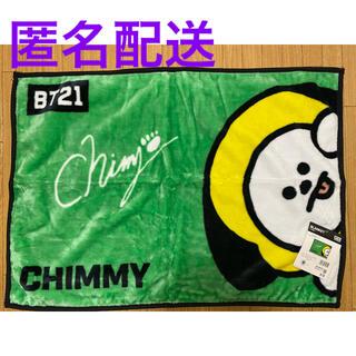 防弾少年団(BTS) - BT21 ブランケット ひざ掛け CHIMMY