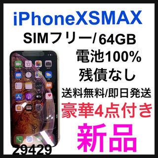 アップル(Apple)の【新品】iPhone Xs Max Gold 64 GB SIMフリー(スマートフォン本体)
