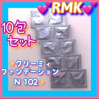 アールエムケー(RMK)のRMK クリーミィファンデーション N 102 SPF28・PA++ 1g×10(ファンデーション)