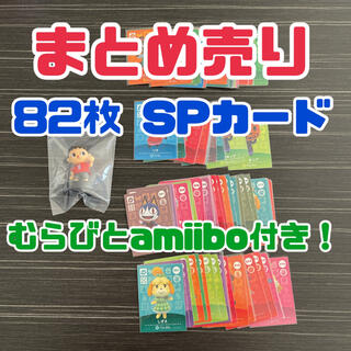 どうぶつの森 amiiboカード SPカード 82枚 まとめ売り むらびと