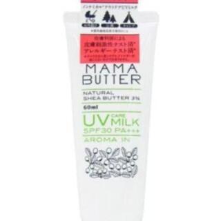 ママバター(MAMA BUTTER)のママバター UVケアミルク アロマイン  60ml(日焼け止め/サンオイル)