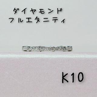 K10 ダイヤモンドリング フルエタニティ(リング(指輪))