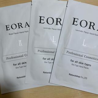 エオラ EORA ハンドパック  3枚セット
