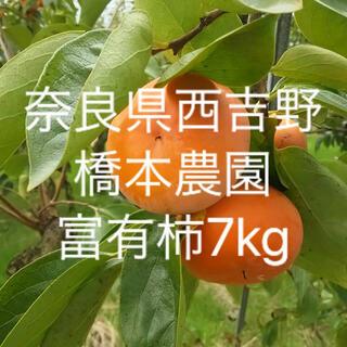 富有柿 7kg 家庭用 奈良県西吉野 橋本農園 農家直送