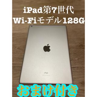 Apple - iPad 第7世代 128ギガ シルバー Wi-Fiモデル おまけ付き