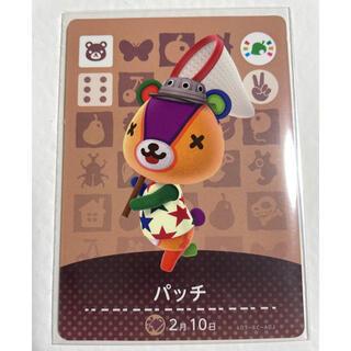 Nintendo Switch - どうぶつの森 amiiboカード アミーボ あつまれどうぶつの森 パッチ