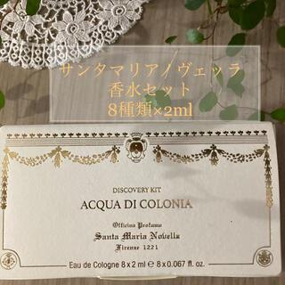 サンタマリアノヴェッラ(Santa Maria Novella)のサンタマリアノヴェッラ 香水セット 2ml×8種類(ユニセックス)