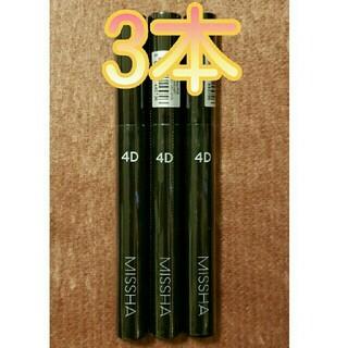 ミシャ(MISSHA)の3本 新品 MISSHA 4Dマスカラ ミシャ ボリューム(マスカラ)