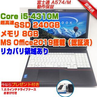 富士通 - 富士通 A574/M i5-4310M/8GB/SSD240GB 15.6型